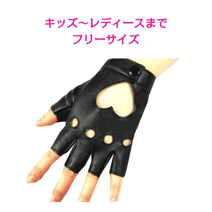 営業日は正午まで当日発送 レザーグローブ手袋 指先カットタイプ 女の子 男の子 キッズユニセックス レッド/ブラック/ホワイト フリーサイズ ダンサー ネコポス配送(275円)可能