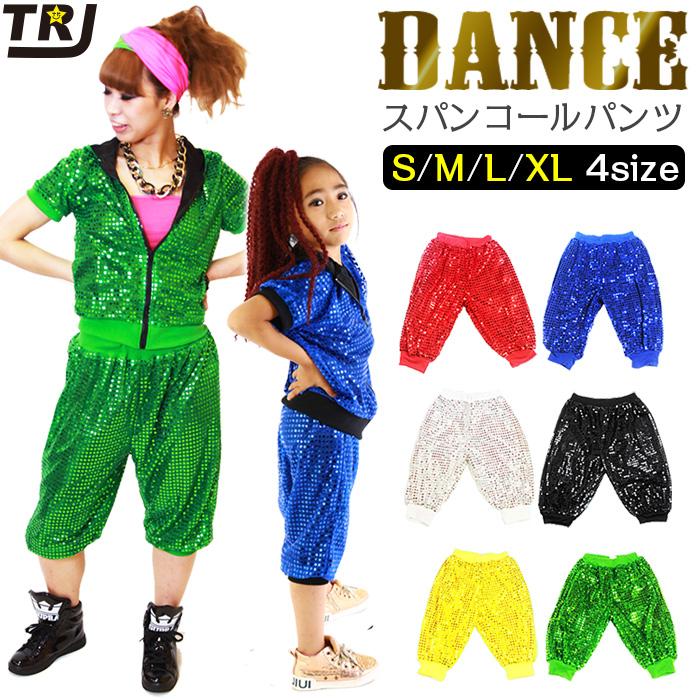 スパンコール ダンス衣装 七部丈 パンツ スパンコール ダンス衣装 キッズ 子供 大人 レディース ヒップホップ hiphop 枚数割引き対象外 ダンサー