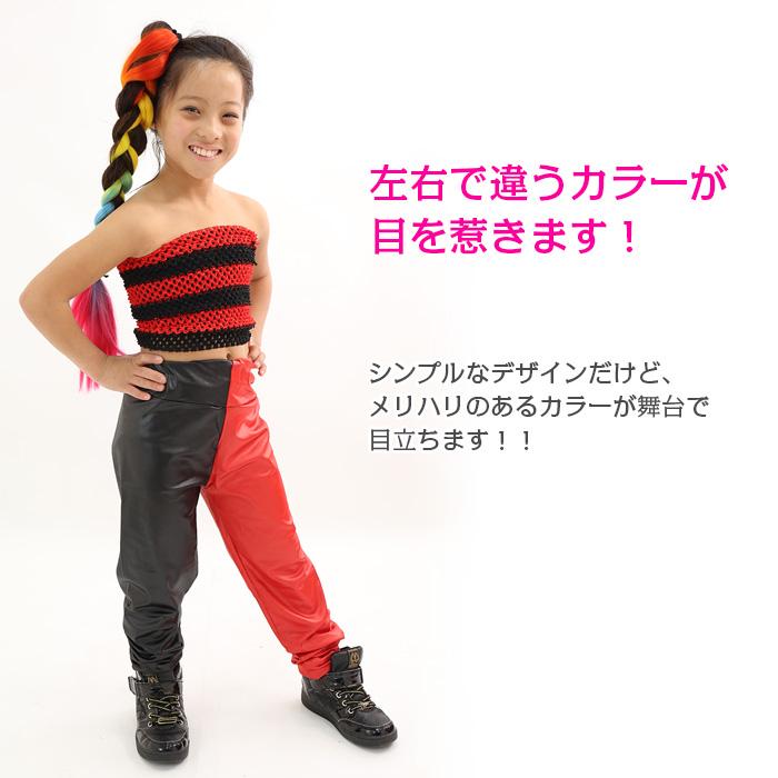 営業日は正午まで当日発送 合皮 フェイクレザー アシンメトリー レギンス パンツ  女の子 男の子 キッズ ブラック・レッド フリーサイズ ダンサー 左右色違い ネコポス配送(275円)可能
