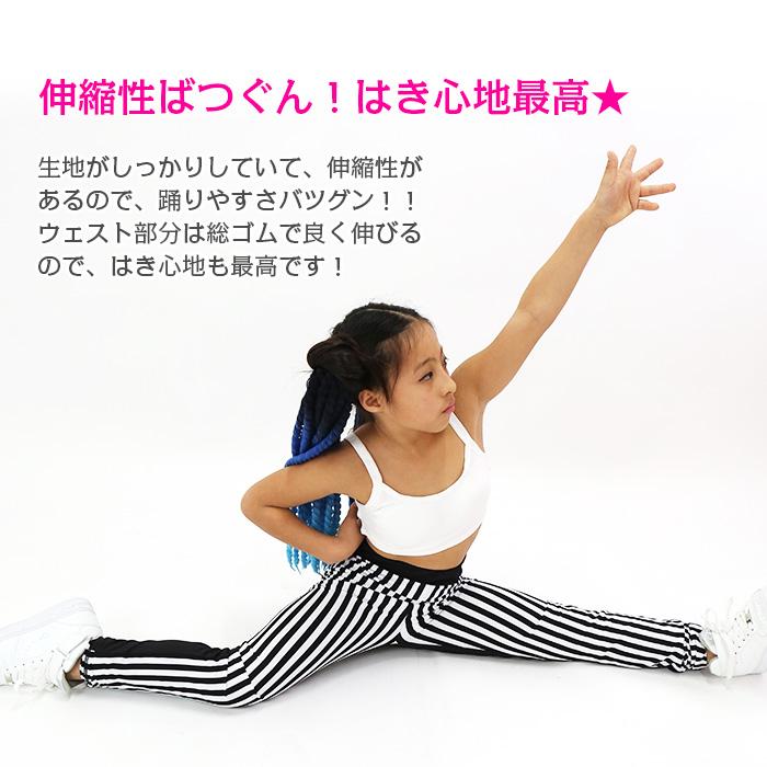 ストライプ レギンス アシンメトリー ハード  ブラック キッズダンス 衣装 練習着ダンス 衣装 ヒップホップ キッズ ダンス レギンス ダンスパンツ ダンス スウェット ダンパン キッズ ネコポス配送(275円)可能