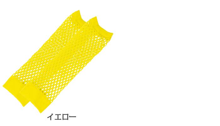 営業日は正午まで当日発送 〔カラー メッシュ レッグウォーマー 2個組 3カラー〕キッズ レッグ ウォーマー カラー カラフル 子ども 子供 靴下 ロング 靴下 ダンス 衣装 小物 イベント コスプレ 仮想 ダンス ネコポス配送(275円)可能