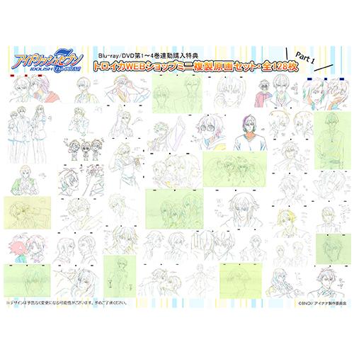 アイドリッシュセブン Third BEAT! DVD 4 【特装限定版】