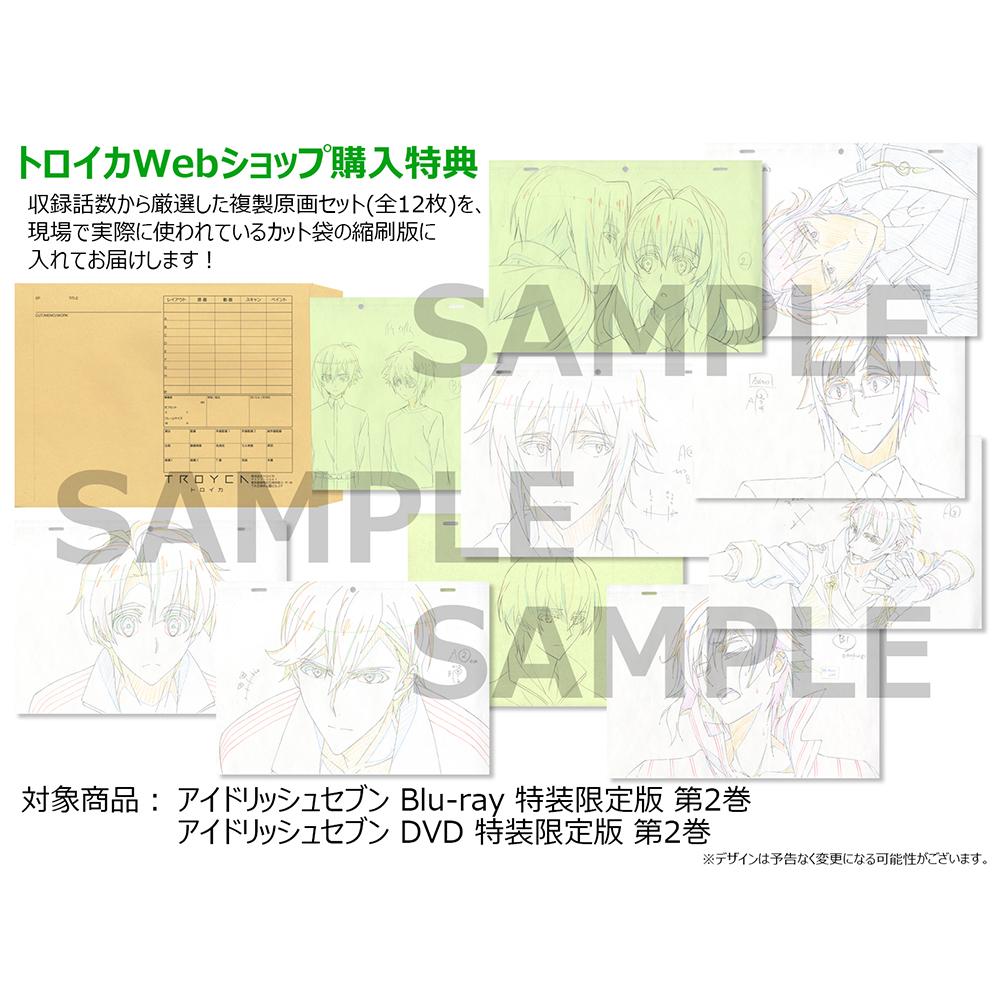 アイドリッシュセブン DVD 特装限定版 第2巻