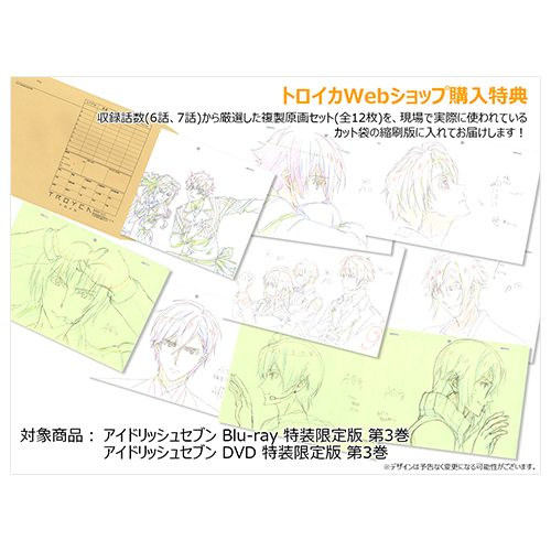 アイドリッシュセブン Blu-ray 特装限定版 第3巻