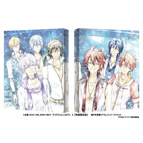 アイドリッシュセブン DVD 特装限定版 第4巻