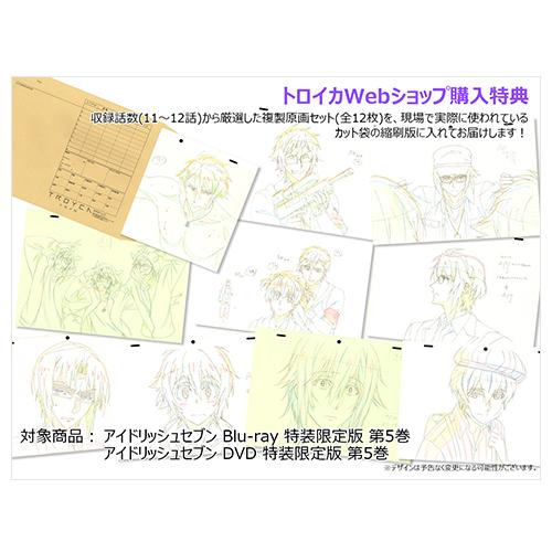 アイドリッシュセブン DVD 特装限定版 第5巻