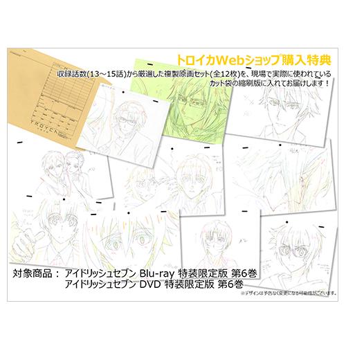 アイドリッシュセブン Blu-ray 特装限定版 第6巻