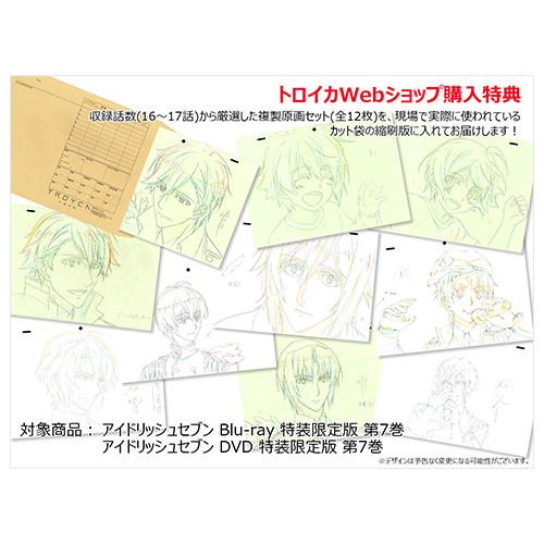 アイドリッシュセブン DVD 特装限定版 第7巻