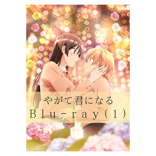 【再販売】やがて君になる(1) Blu-ray