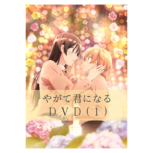 【再販売】やがて君になる(1) DVD