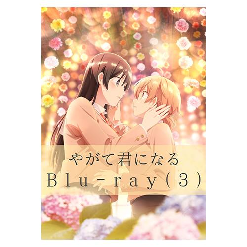 【再販売】やがて君になる(3) Blu-ray