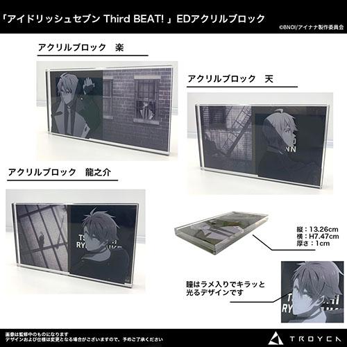 「アイドリッシュセブン Third BEAT!」ED アクリルブロック