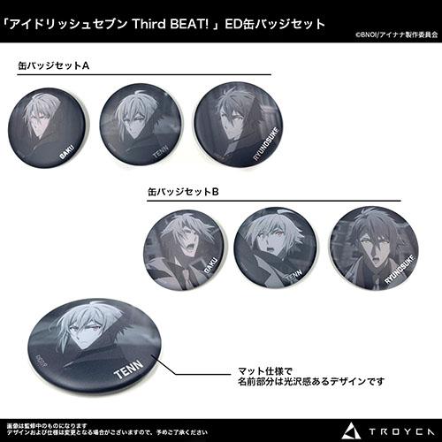 「アイドリッシュセブン Third BEAT!」ED 缶バッジセットB