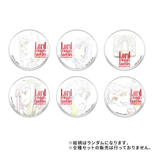 ロード・エルメロイ�世の事件簿 缶バッジ(6種類・ブラインド商品) 【ネコポス対象】