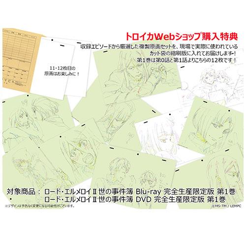【キャンセル分販売】ロード・エルメロイ�世の事件簿 -魔眼蒐集列車 Grace note-1 【完全生産限定版】 DVD