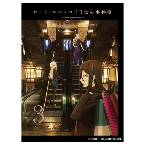 ロード・エルメロイ�世の事件簿 -魔眼蒐集列車 Grace note-3 【完全生産限定版】 Blu-ray