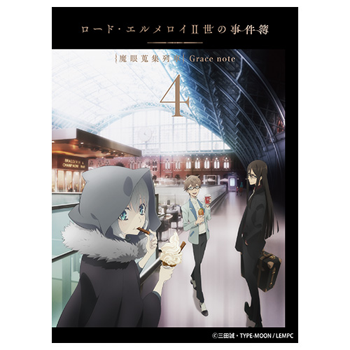 【再販売】ロード・エルメロイ�世の事件簿 -魔眼蒐集列車 Grace note-4 【完全生産限定版】 DVD