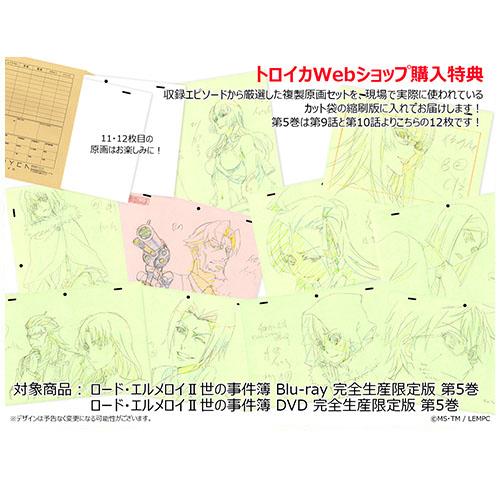 【再販売】ロード・エルメロイ�世の事件簿 -魔眼蒐集列車 Grace note-5 【完全生産限定版】 DVD