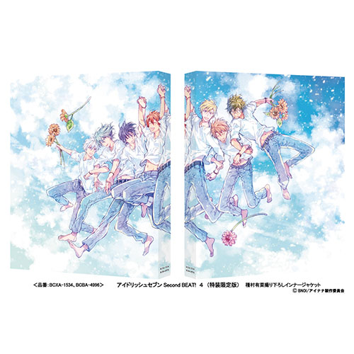 アイドリッシュセブン Second BEAT! DVD 4 特装限定版