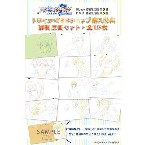アイドリッシュセブン Second BEAT! DVD 5 特装限定版