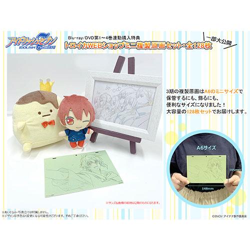 アイドリッシュセブン Third BEAT! Blu-ray 4 【特装限定版】