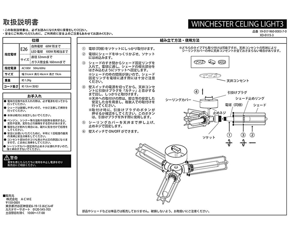 journal standard Furniture | WINCHESTER CEILING LIGHT3 ウィンチェスターシーリングライト3灯