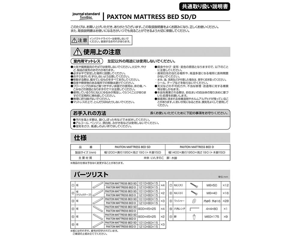 journal standard Furniture | PAXTON MATTRESS BED [3size] パクストンマットレスベッド