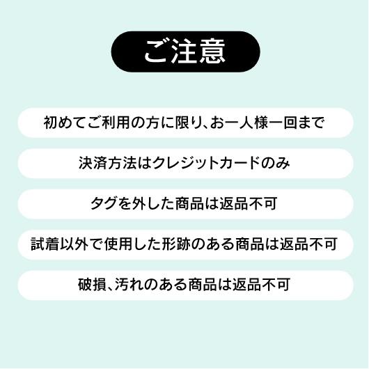 """【3着までOK】 試着チケット""""返品無料キャンペーン実施中!"""""""
