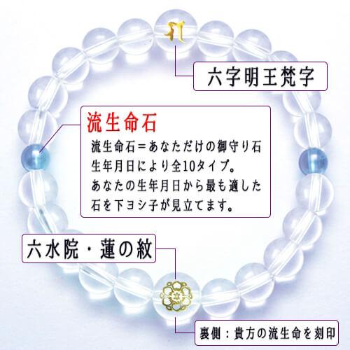 流生命【御守】水晶ブレスレット