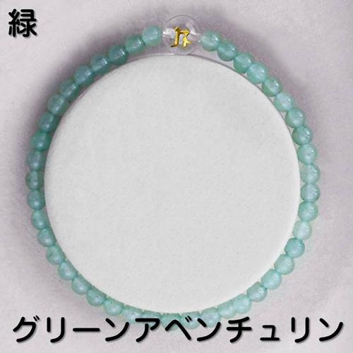 【流生命 守護色】風水ブレスレット(あなたの流生命の守護色に対応)2本セット