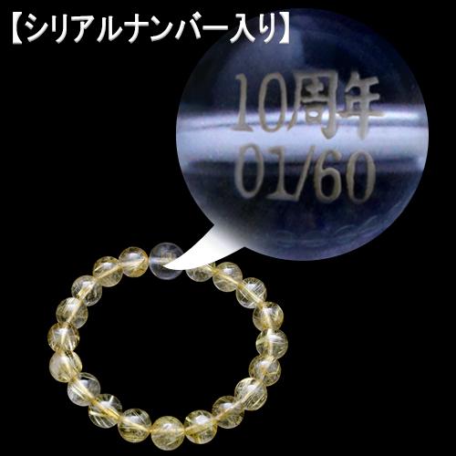 【六字明王】ゴールドルチル(10mm玉)ブレスレット