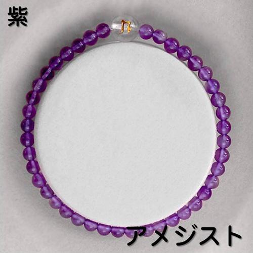 (単品)【流生命】守護色ブレスレット