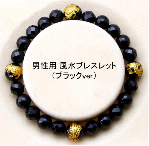 (単品)【四神】風水ブレスレット