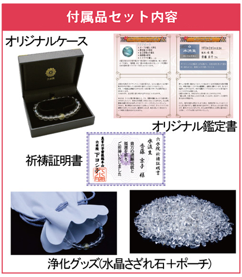 流生命【最強魔除け】黒水晶ブレスレット