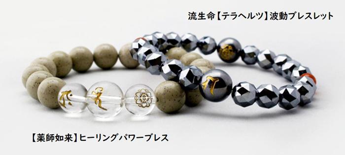 (新商品) 流生命【テラヘルツ】波動ブレスレット