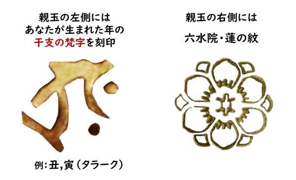 (新商品)【薬師如来】ヒーリングパワーブレス