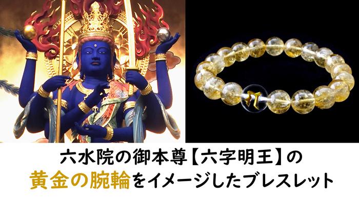 【六字明王】黄金ブレスレット