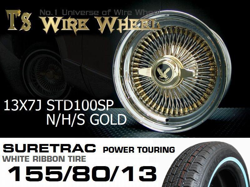 T's WIRE 13X7J STD100SP トリプルゴールド ホワイトリボンタイヤセット