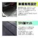 オールカバー3Dフロントフロアマット【ナロー用】