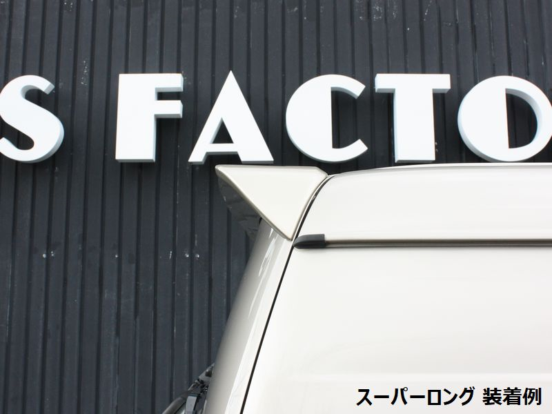 純正タイプ リアゲートスポイラー【スーパーロング車用】