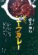 【送料無料】椿屋特製ビーフカレー レトルト6食入