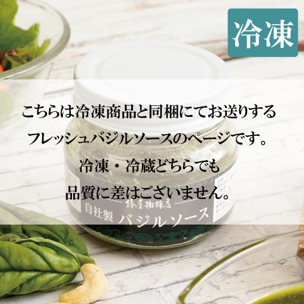 (冷凍同梱用)フレッシュバジルソース<冷凍>