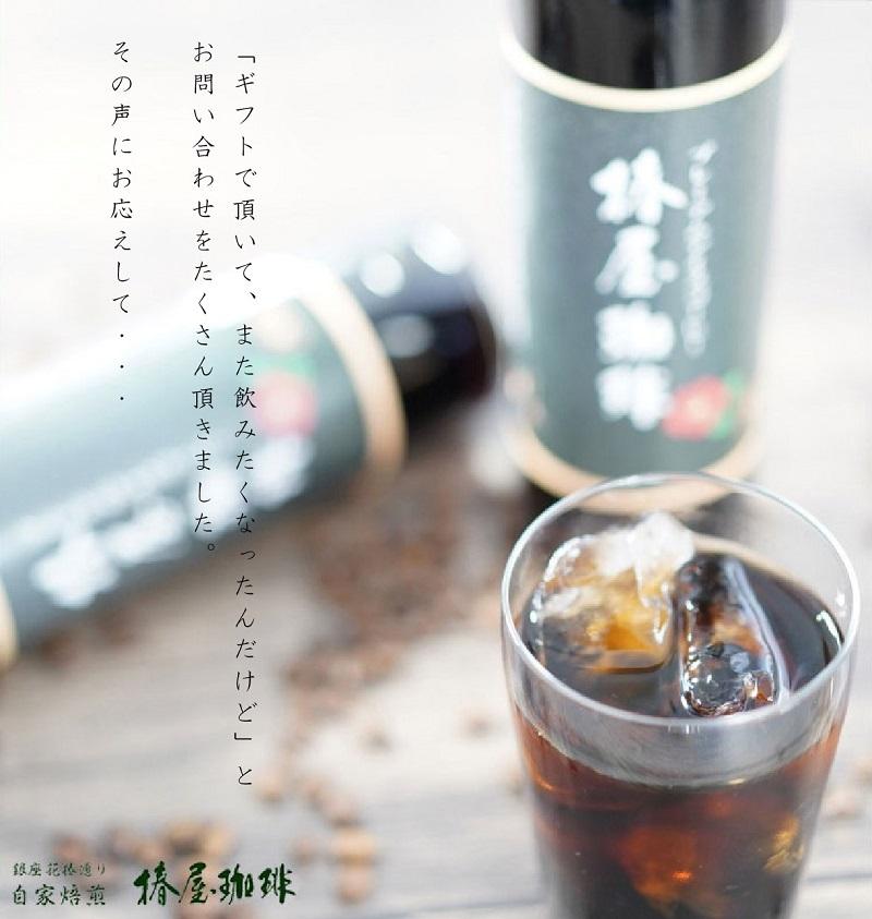 ご家庭用:プレミアムアイスコーヒー12本入(無糖)