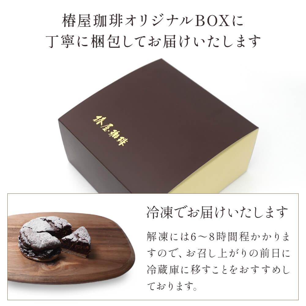 【送料無料】 ガトーショコラ<冷凍>