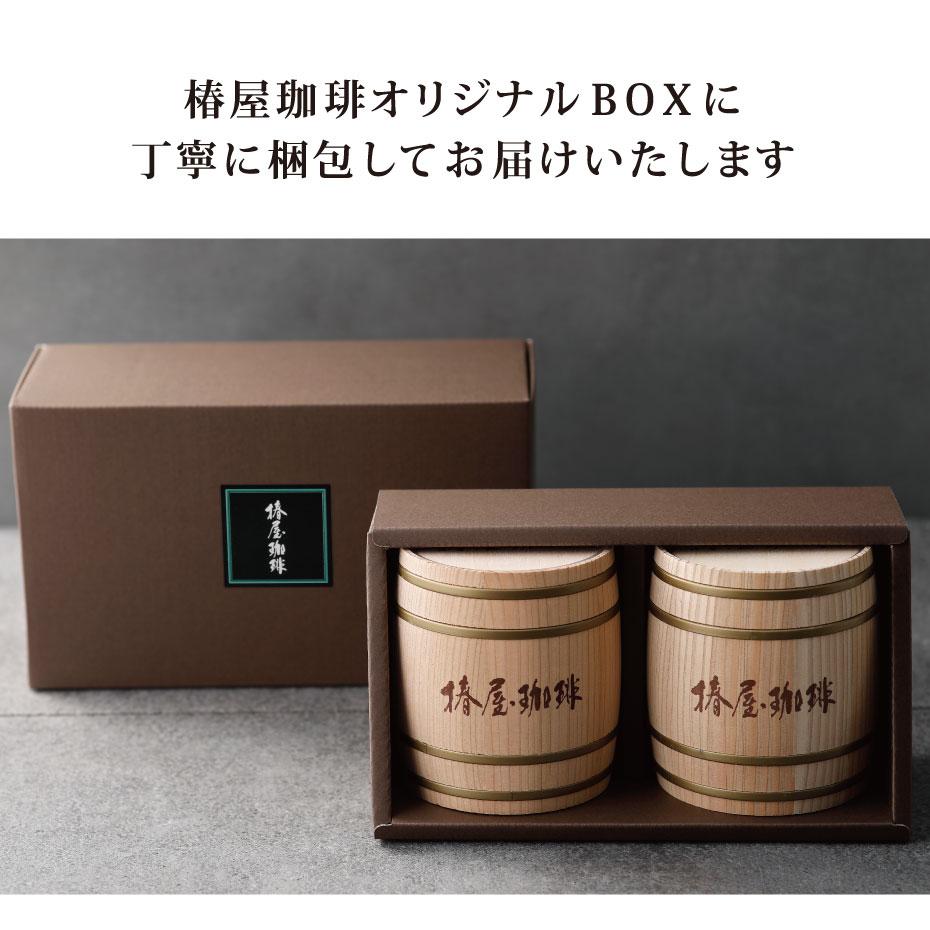 【送料無料】 木樽入り珈琲ギフト