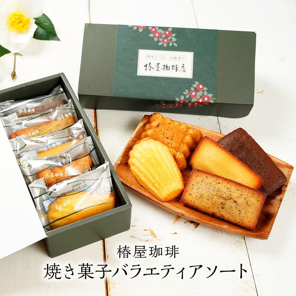 焼き菓子バラエティアソート 5個入(焼き菓子5種)
