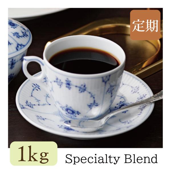 【送料無料】定期購入:椿屋スペシャルティブレンド〜1kg(約80杯分)コース〜