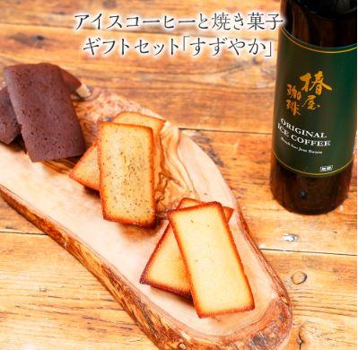 【送料無料】 すずやか (アイスコーヒーと焼き菓子のアソートギフト)