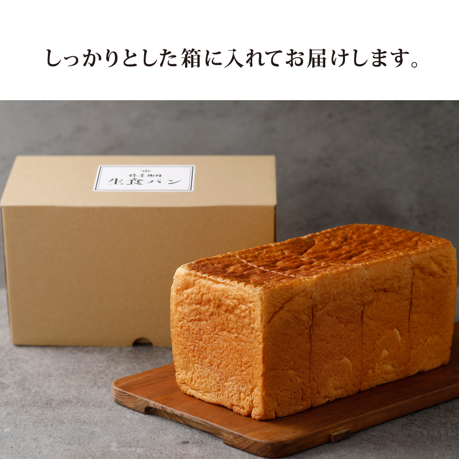 椿屋珈琲の生食パン<冷凍>