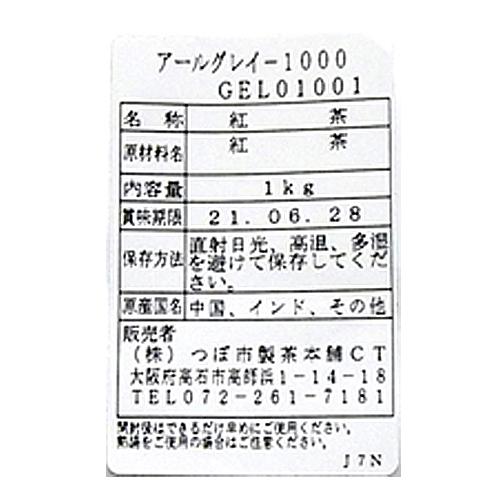 アールグレイ-1000(1kg×2袋)
